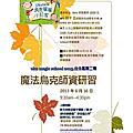 2013/6/16北區uku研習