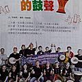 寶島新聲電台專訪_趙老師及JC非洲鼓團