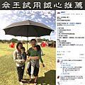 《BIGRED 超人傘》