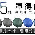 【全新改版】《25吋 罩.得住》☆改良寬式握把☆ 罩得住妳也罩得住我☆雙人大傘面 抗風防潑水 $490