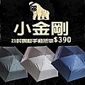 【輕巧入包】《BIGRED 小金剛》☆黑金剛手開迷你版☆ $390