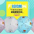 【卡哇伊內】《拉拉熊自動傘》☆ 新品可愛登場 ☆$590
