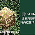 紐西蘭BLUNT 保蘭特 CLASSIC_迷彩 120CM抗強風 直傘 $2700