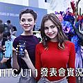 宏達電最新旗艦機HTC U11亮相,史上最強照相手機全面圖賞!