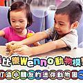 超療癒系列!酷比樂Wenno動物模型!打造小朋友的迷你動物園~