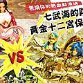 燃燒你的熱血動漫魂!七武海的陰謀-黃金十二宮保衛戰!