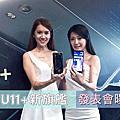 HTC U11+ 發表會,直擊開箱