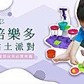 兒童節玩具必買推薦!一起來開培樂多黏土派對!