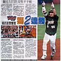 2007報紙報導