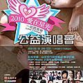神木与瞳2010