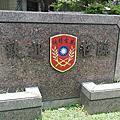 中華民國陸軍官校
