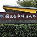 國立台中技術學院