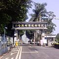 北台湾科學技術學院