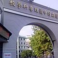 國立臺中護理專科學校