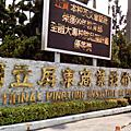 國立屏東商業技術學院