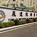 永達技術學院