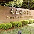 南亞技術學院