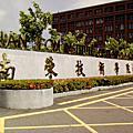 南榮技術學院