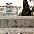 清雲科技大學