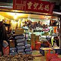 臺北迪化街