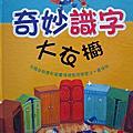 小尹尹六歲-閱讀(2)