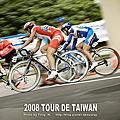 2008環台賽第七站