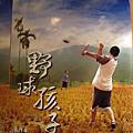 2009亞太區少棒錦標賽-台灣VS關島