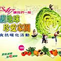 yes 417 讓我們一起守護地球 珍愛家園 蔬食抗暖化活動特集