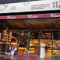 2012.04.05 溫德德式烘焙餐館