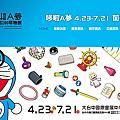 2013.03.25 台北松山文創園區小叮噹誕生前一百年展