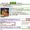 102.06 AMAZON日本購物寄飯店教學