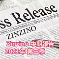 聖希諾 Zinzino