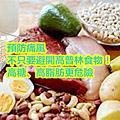 健康園地 119健康電子報 粉絲專頁