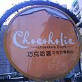 巧克哈客東區showroom(巧克哈客敦南店)
