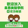 LINE@韋恩官方生活圈