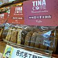 Tina廚房