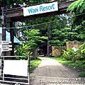 《WAPI Resort Koh Lipe》麗貝島日出海灘 地點便利度假村 2017
