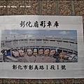 2013小旅行-彰化扇形車庫