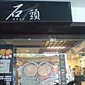 2009-01-23南部知音吃喝玩樂一日遊