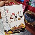 台南美食-吳萬春蜜餞