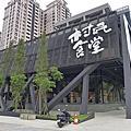 20140810村民食堂