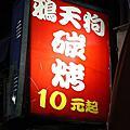 20100713_鴉天狗平價日式串燒店