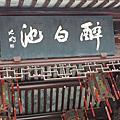 上海名園醉白池