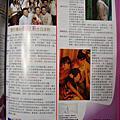 (Body雜誌報導)《中國上海風‧派對造型》(2006-11-02)