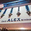 Alex地中海風家庭料理餐廳