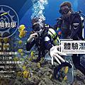 享受吧!蘭嶼潛水