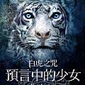 白虎之咒 The Tiger Saga