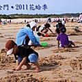 2010花蛤季花絮