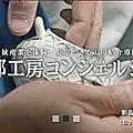 【京都傳統魅力體驗part2-巧探工匠世界的京都工房Concierge】