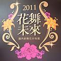 20110406花博遊